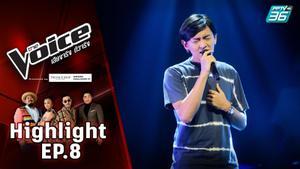 The Voice 2019 |  'สไปร์ท' เสียงชัดทุกโน๊ต ถึงทุกคีย์ แถมมีสไตล์เป็นของตัวเอง | Highlight EP8
