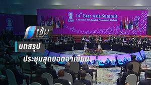 บทสรุปการประชุมสุดยอดอาเซียนครั้งที่ 35