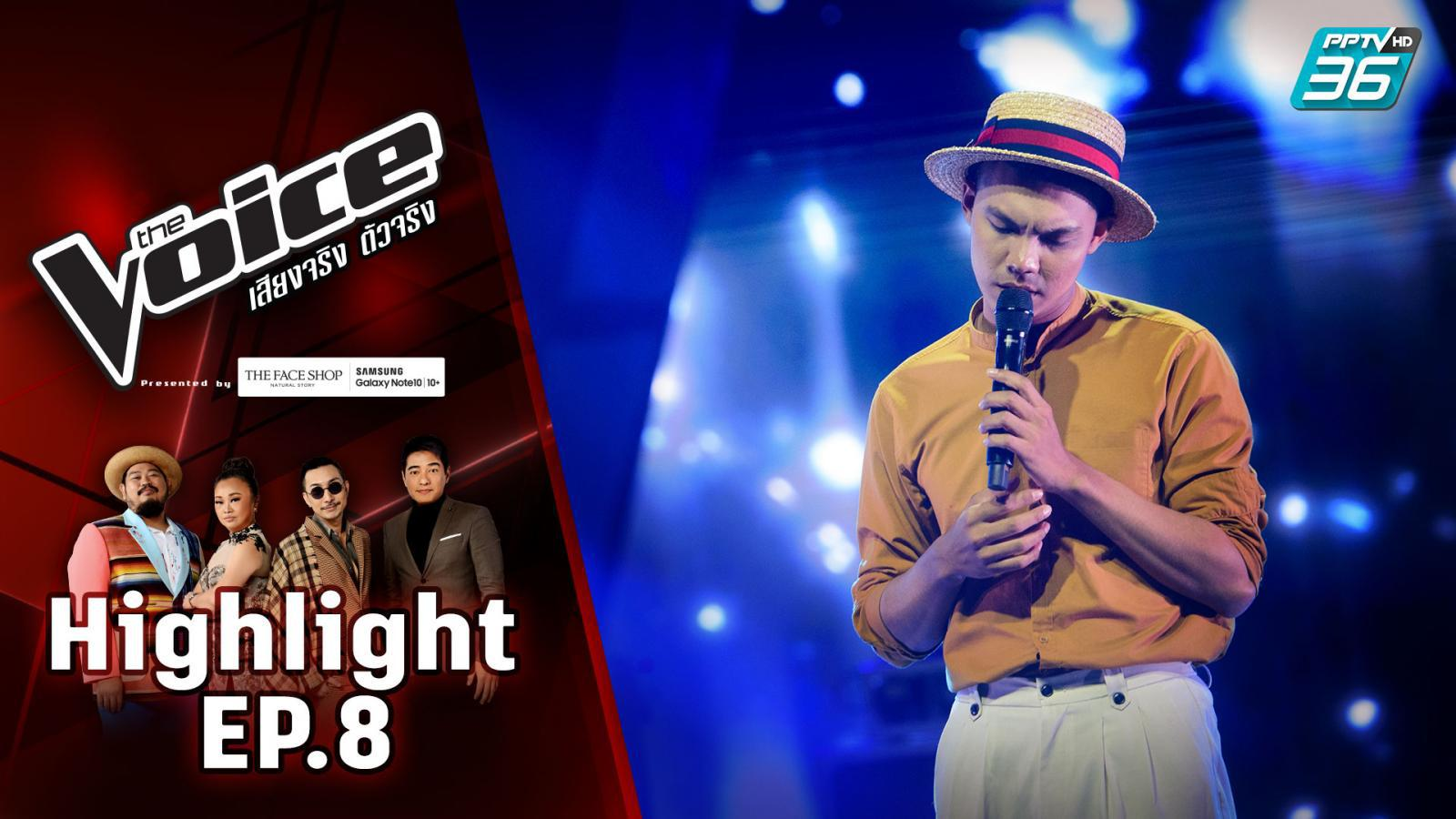 The Voice 2019 | 'กัปตัน' อารมณ์มาเต็ม กับอินเนอร์สุดเศร้า ในบทเพลงซึ้ง 'เจ้าชายนิทรา'  | Highlight EP8