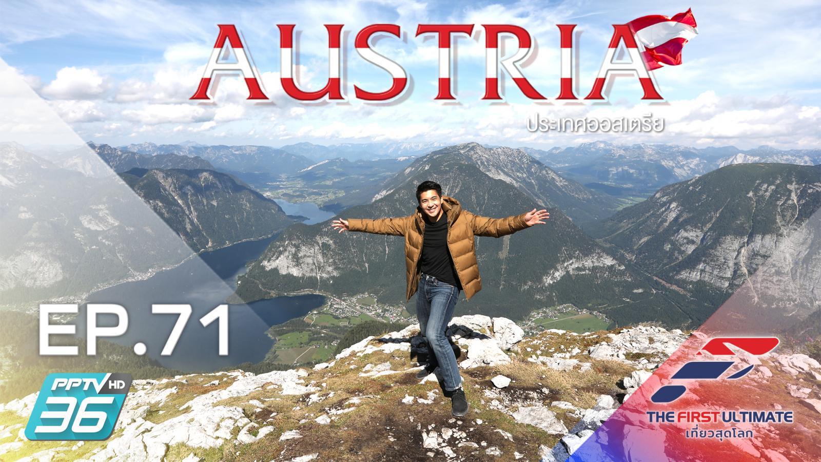 Austria ตอนที่ 4