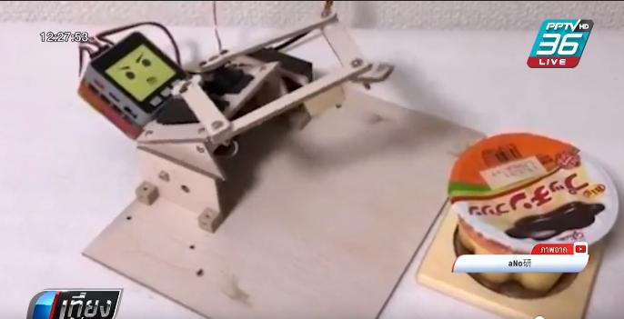 เอาใจพนักงานออฟฟิศ! นักออกแบบญี่ปุ่นพัฒนาระบบป้องกันหัวขโมยขนมในตู้เย็น