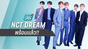 NCT DREAM พร้อมอัดแน่นความสนุก คอนเสิร์ตครั้งแรกในไทย