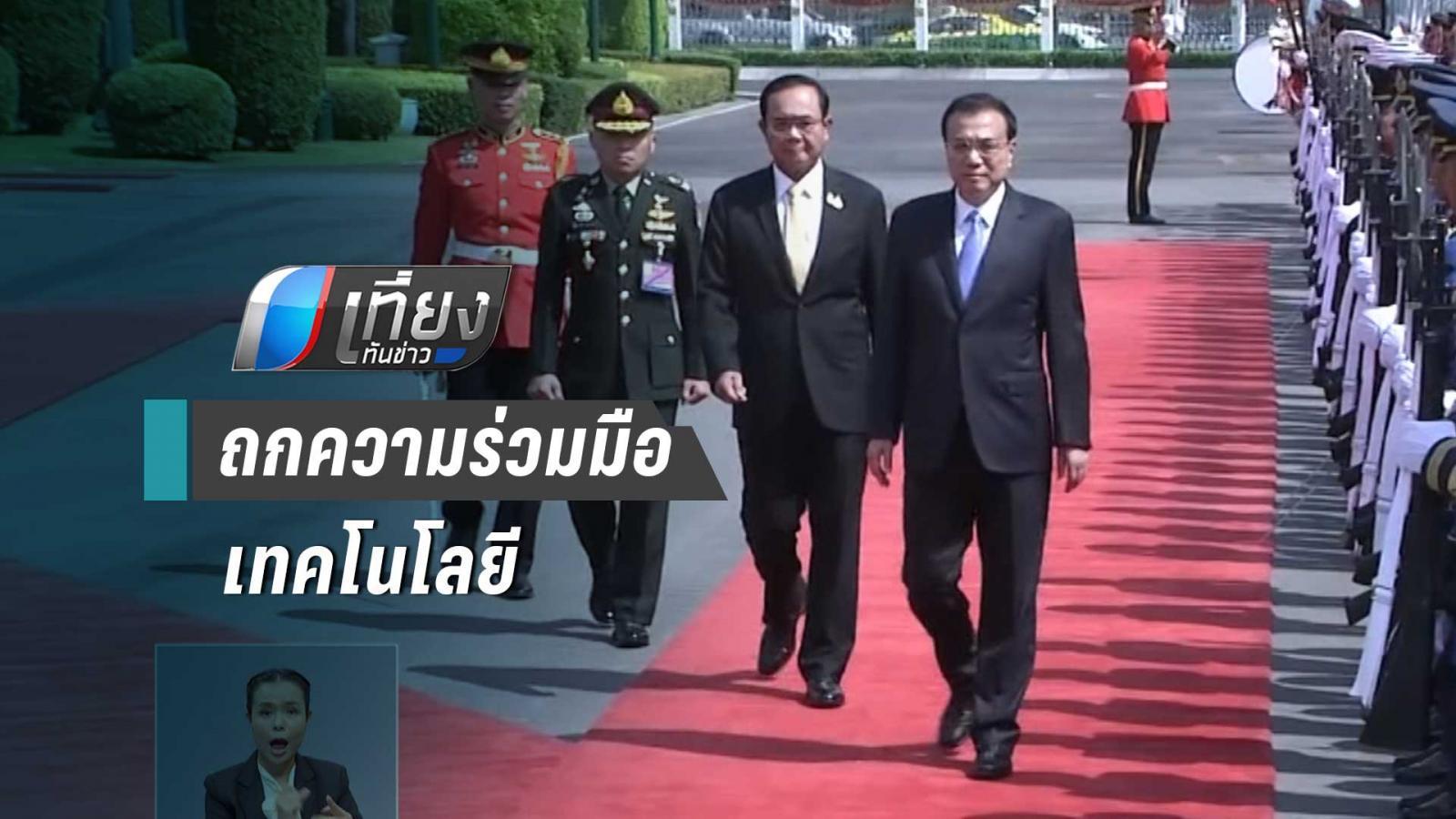 นายกฯไทย-จีน ถกความร่วมมือเทคโนโลยี การลงทุนอีอีซี-ท่องเที่ยว