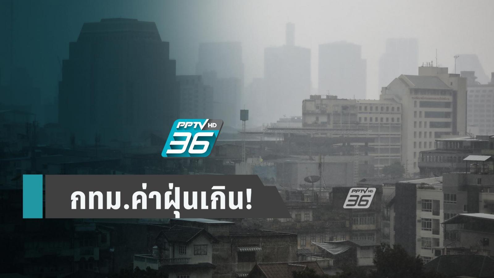 กทม. ค่าฝุ่นละออง PM 2.5 เกินมาตรฐาน 11 พื้นที่