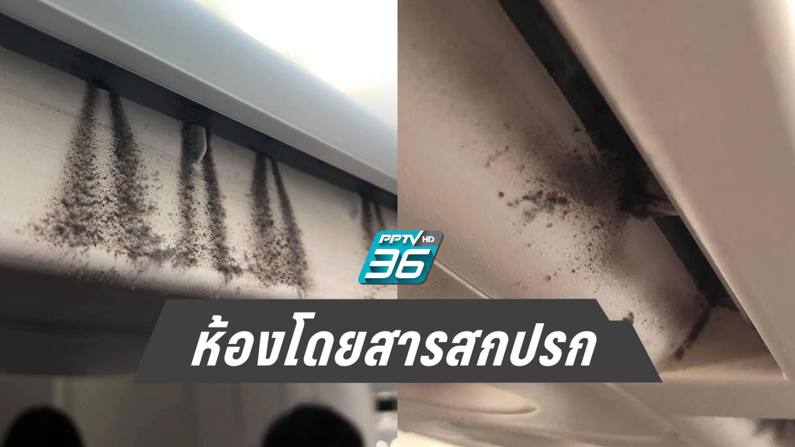 """""""การบินไทย"""" โร่ขอโทษ หลังผู้โดยสารโวย ห้องโดยสารสกปรกมาก ทำจามไม่หยุด!"""