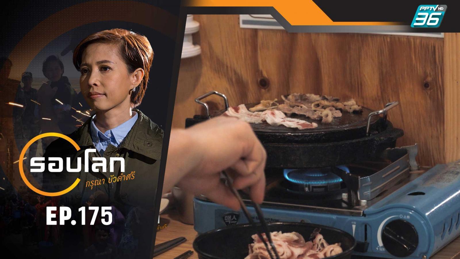 เกาหลีใต้ : กินคนเดียว