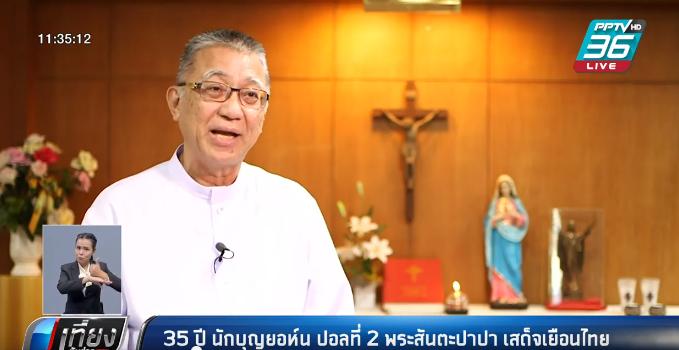 35 ปี นักบุญยอห์น ปอลที่ 2 พระสันตะปาปา เสด็จเยือนไทย