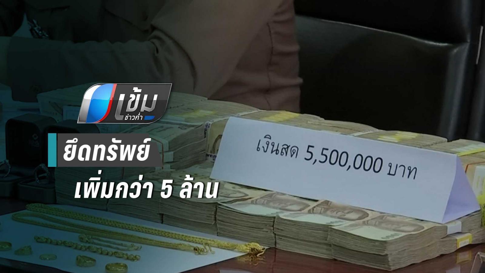 ตร.รวบเครือข่ายแม่มณีเพิ่มอีก1คน ยึดทรัพย์เพิ่มกว่า 5 ล้าน