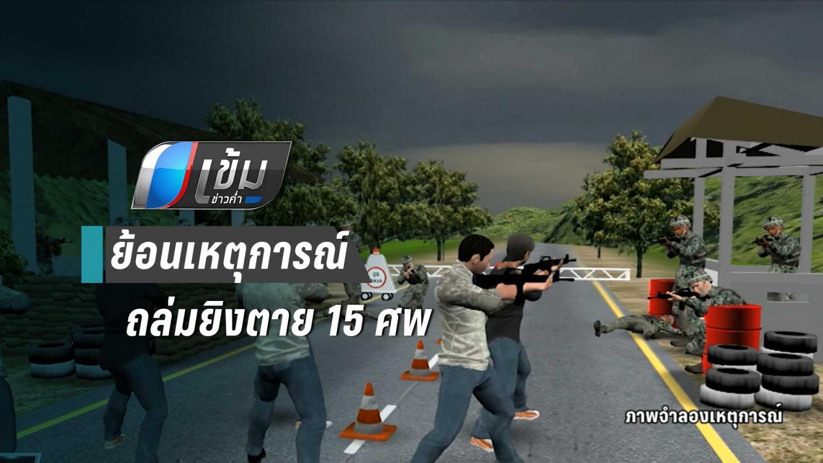 ย้อนเหตุการณ์ถล่มยิงชุดรักษาความปลอดภัยตาย 15 ศพ