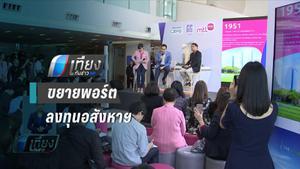 เมืองไทยประกันชีวิต ขยายพอร์ตลงทุนอสังหาฯ 3,800 ล้านบาท