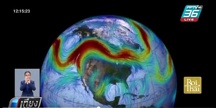นักวิทย์ทั่วโลก ร่วมลงชื่อประกาศภาวะฉุกเฉินสภาพอากาศ