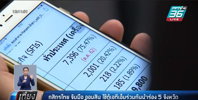 """""""สมคิด"""" ปลุกไทยเร่งพัฒนา EEC รับโอกาสทางเศรษฐกิจปีหน้า"""