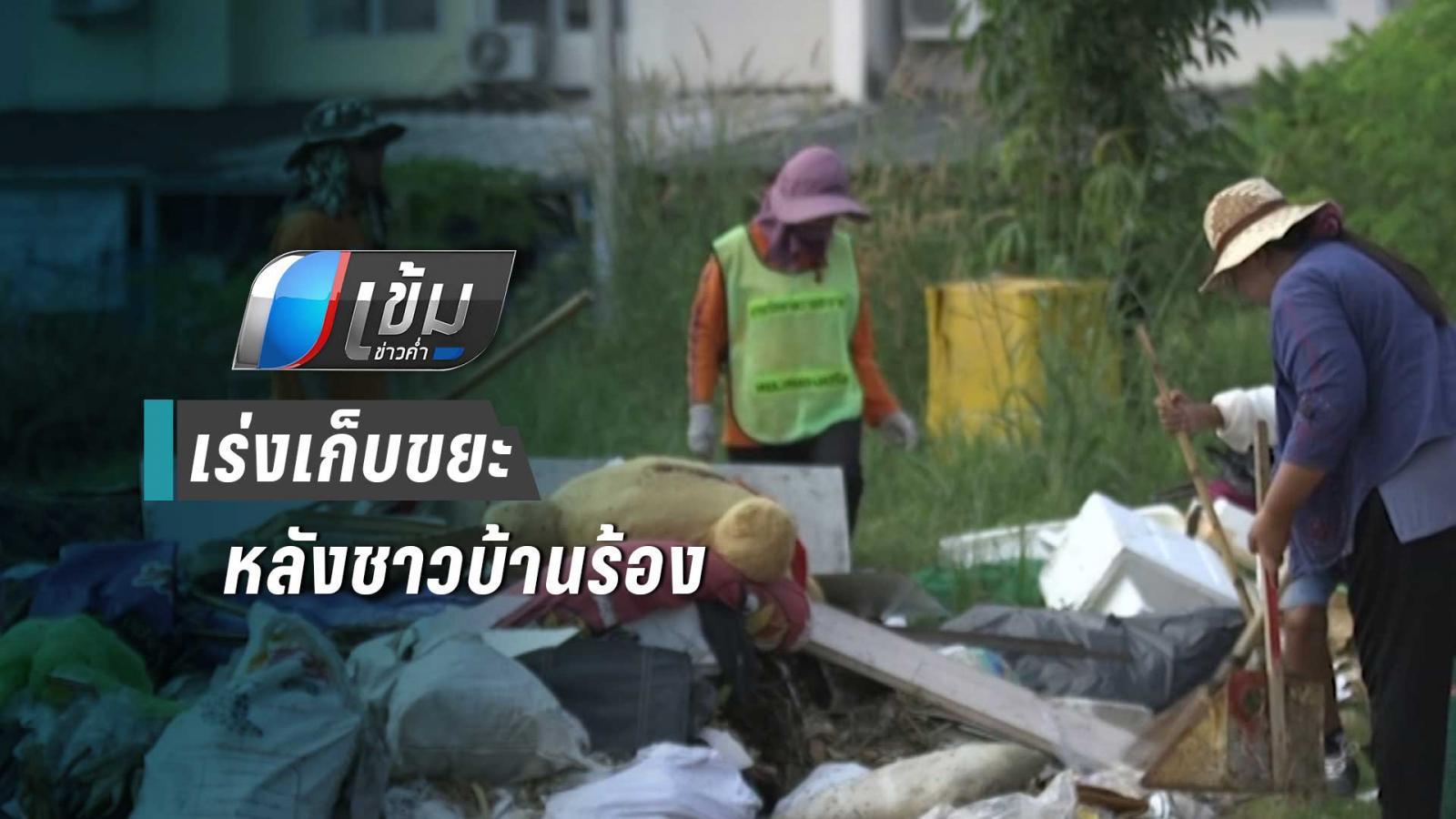 เทศบาลเมืองหนองปรือ ชลบุรี เร่งเก็บขยะกองทิ้ง1 ปี หลังชาวบ้านร้อง