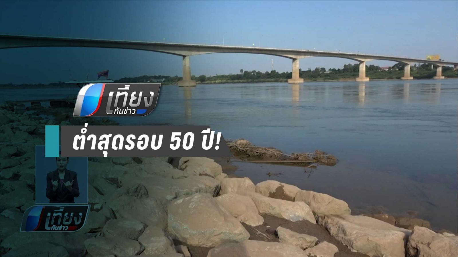 แม่น้ำโขงลดต่ำสุดรอบ 50 ปี พระธาตุกลางน้ำโผล่พ้นน้ำกว่า 4 เมตร