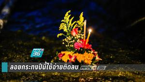 """หอการค้าไทย คาด ลอยกระทง 62 ใช้จ่ายติดลบ เหตุ """"ค่าครองชีพสูง คนไม่กล้าใช้เงิน"""""""