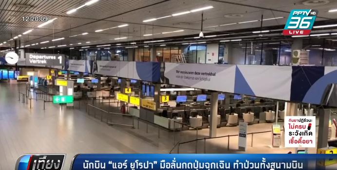 """นักบิน """"แอร์ ยูโรปา"""" มือลั่นกดปุ่มฉุกเฉิน อพยพวุ่นทั้งสนามบิน"""