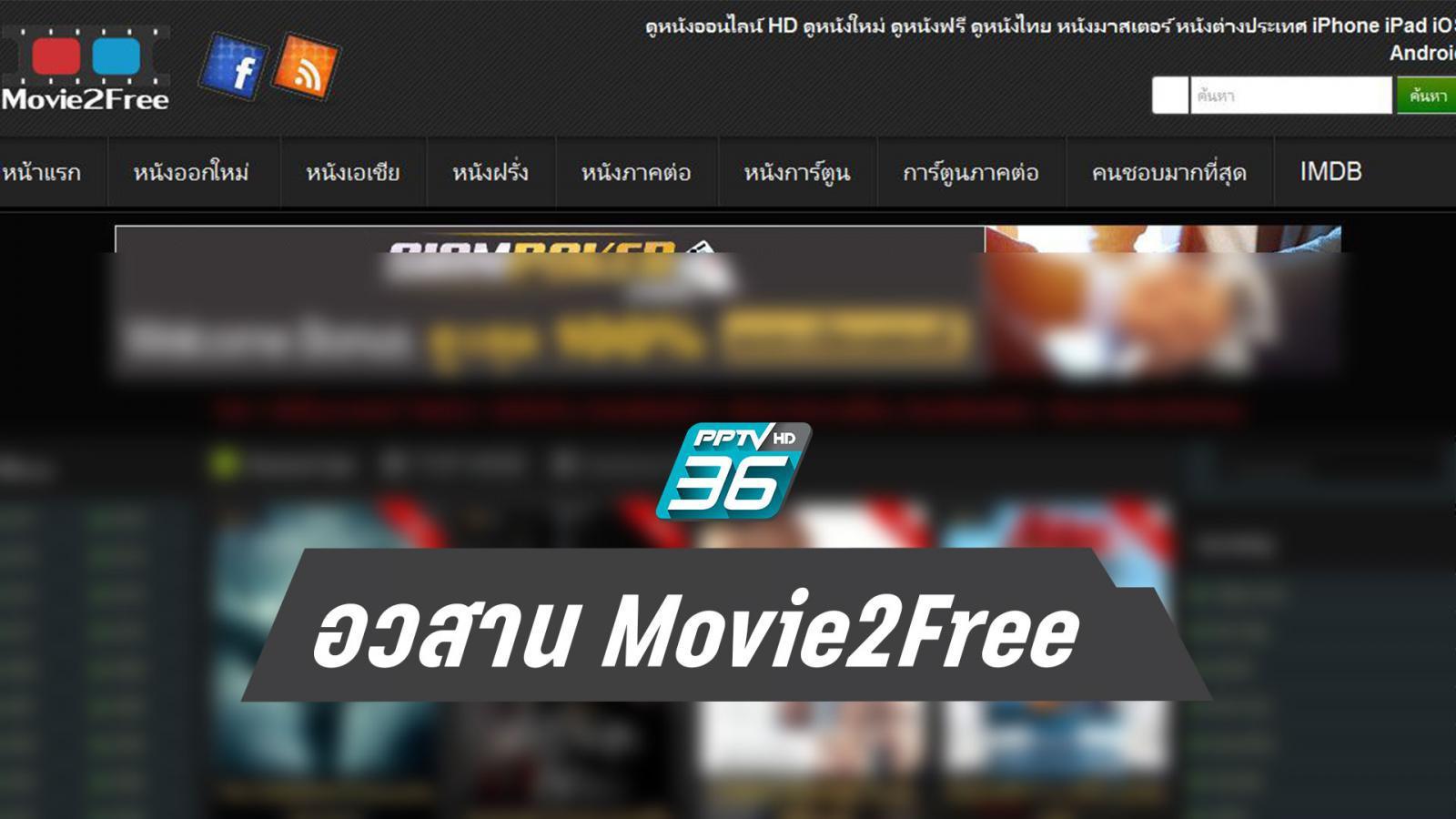 """ดีเอสไอ รวบแอดมินเว็บดูหนังเถื่อน """"movie2free"""" เผยโกยรายได้ 5 ล้านบาท/เดือน"""