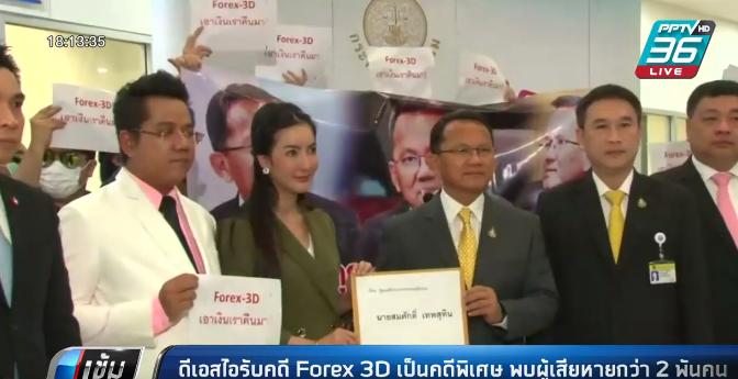 ดีเอสไอ รับคดี Forex 3D เป็นคดีพิเศษ พบผู้เสียหายกว่า 2 พันคน