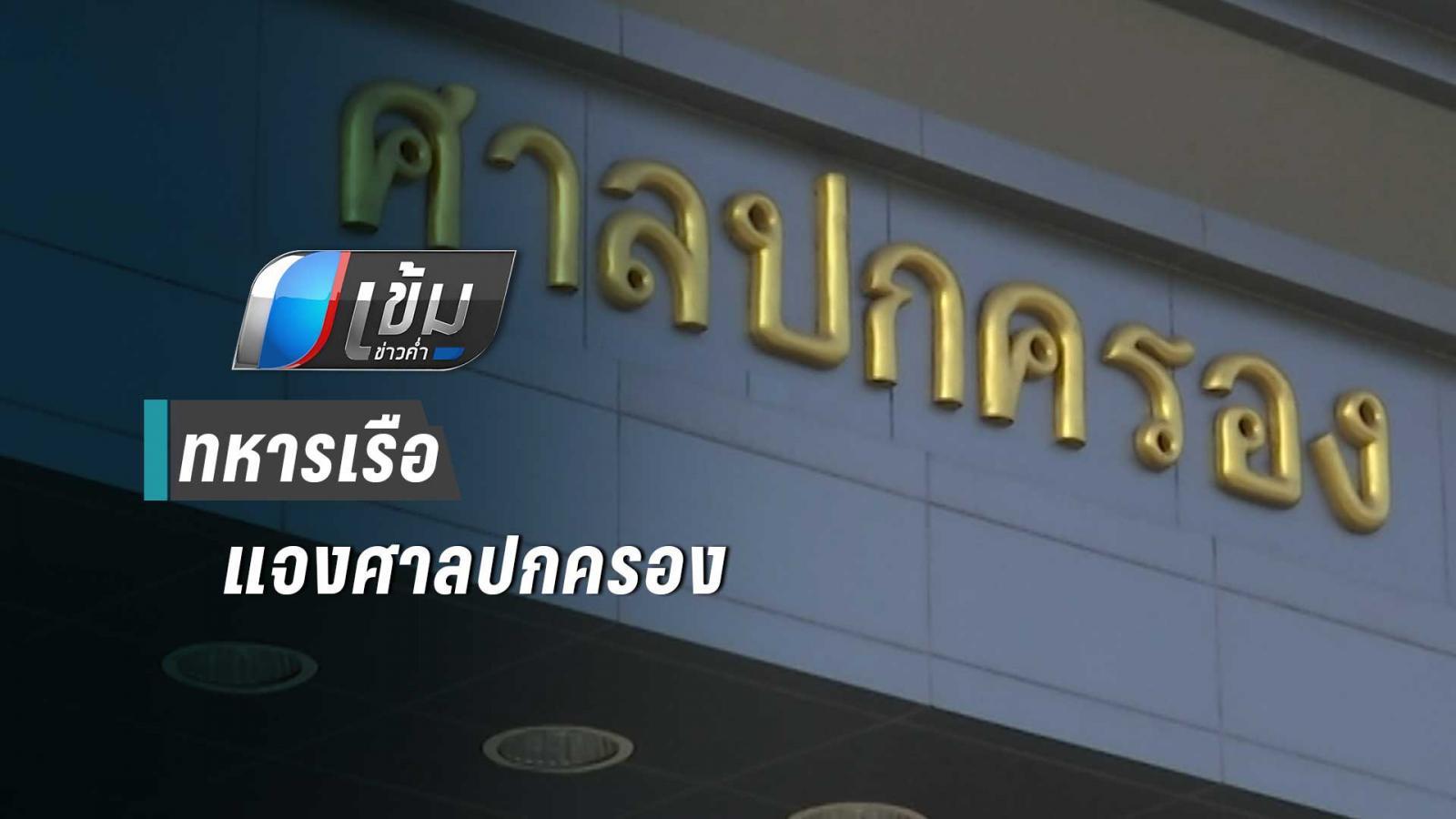 """ทร. แจงหากศาลคืนสิทธิทำระบบจัดซื้อจัดจ้างไทยผิดเพี้ยน เพราะ ซีพี ยื่นประมูล""""เมืองการบิน"""" ช้า 9 นาที"""