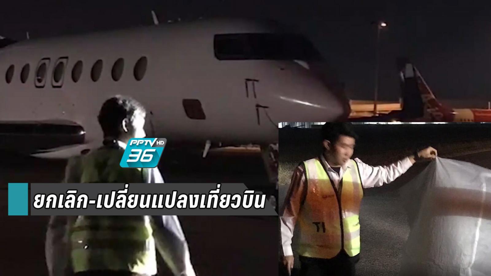 สนามบินเชียงใหม่ ยกเลิก-เปลี่ยนแปลง 151 เที่ยวบิน หนีโคมยี่เป็ง