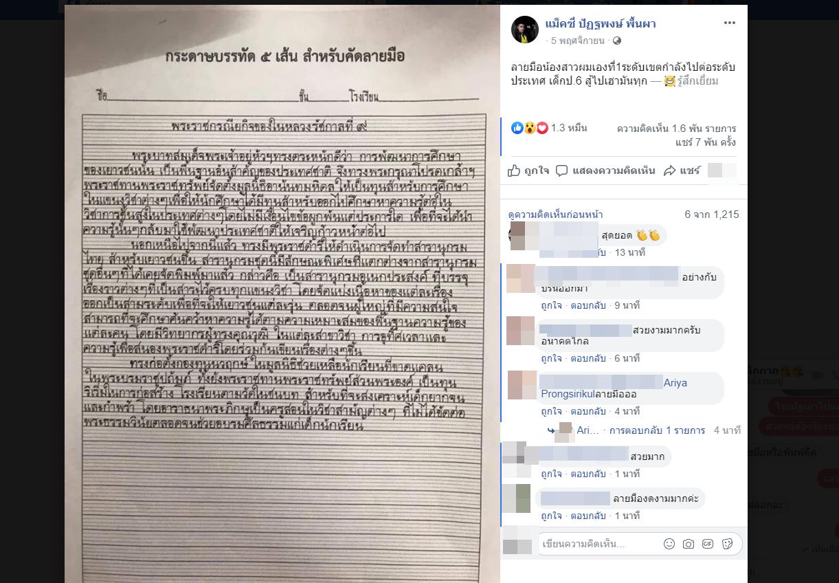 เด็กป.6 โชว์ภาพคัดลายมือภาษาไทยสวยเกินคำบรรยาย