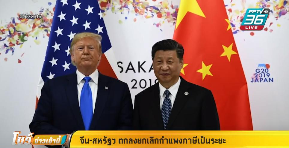 จีน-สหรัฐฯ ตกลงยกเลิกกำแพงภาษีเป็นระยะ