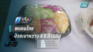 พบคนไทยป่วยเบาหวาน 4.8 ล้านคน เสียชีวิต 200 คนต่อวัน
