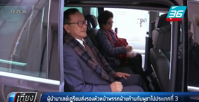 ผู้นำมาเลย์ เตรียมส่งรองหัวหน้าพรรคฝ่ายค้านกัมพูชาไปประเทศที่ 3