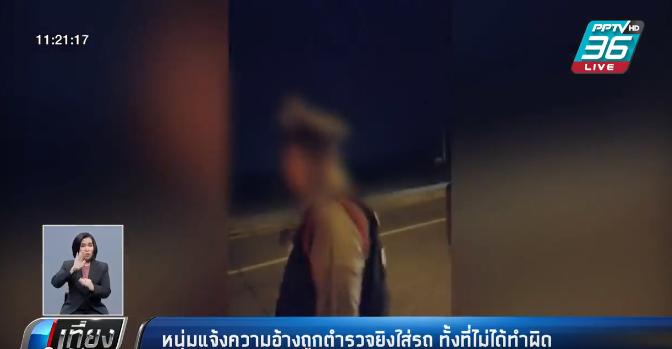 หนุ่มแจ้งความอ้างถูกตำรวจยิงใส่รถ ทั้งที่ไม่ได้ทำผิด