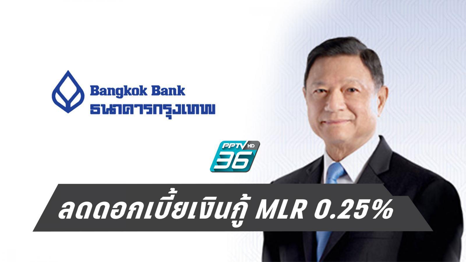 ธ.กรุงเทพ ปรับลดดอกเบี้ยเงินกู้ MLR 0.25% หวังช่วยผู้ประกอบการลดต้นทุน