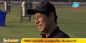 """""""นิชิโนะ"""" เน้นแท็กติก 2 เกม  """"ช้างศึกU23""""  อุ่นเครื่อง """"จีน-เมียนมาร์"""" – พีพีทีวี ยิงสด"""