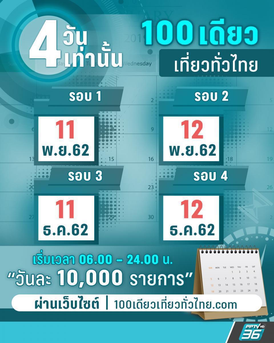 """ดีเดย์ วันที่ 11 เดือน 11 ลงทะเบียนวันแรก !!! """"100 เดียวเที่ยวทั่วไทย"""""""