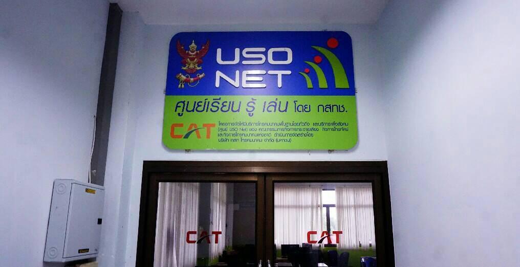 สำนักงาน กสทช. เดินหน้าศูนย์ USO Net หนุนเด็กในพื้นที่ชนบทเข้าถึงการศึกษา