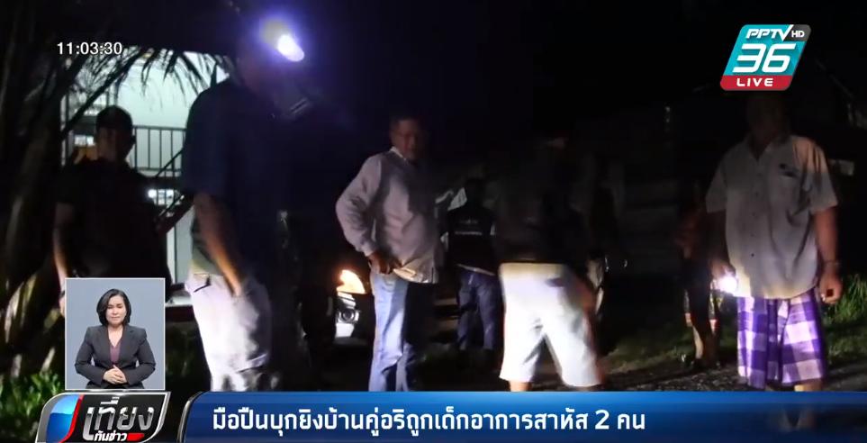 มือปืนบุกยิงบ้านคู่อริถูกเด็กอาการสาหัส 2 คน