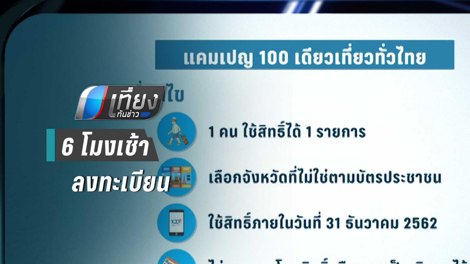 """เตรียมตัวให้พร้อม! 11 เดือน 11 นี้ 6 โมงเช้า ลงทะเบียน """"100 เดียวเที่ยวทั่วไทย"""""""