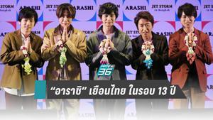 """กรี๊ดสนั่น """"อาราชิ"""" เยือนไทย แย้มเตรียมจัดคอนเสิร์ตในรอบ 13 ปี"""