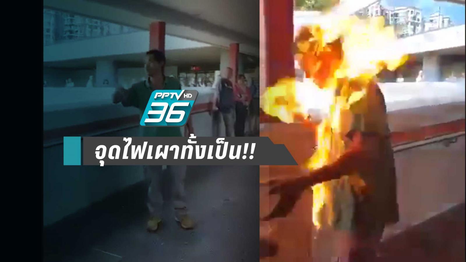 ชายฮ่องกงถูกราดน้ำมันแล้วจุดไฟเผาทั้งเป็น!!