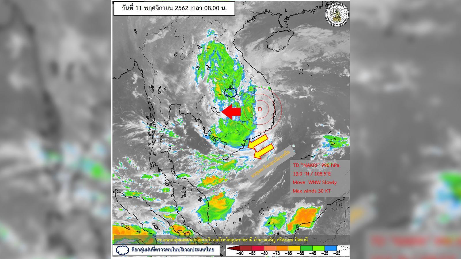 """อุตุฯ เตือน พายุ """"นากรี"""" ทำไทยฝนตกบางแห่ง – เตรียมหนาว 13-15 พ.ย. นี้"""