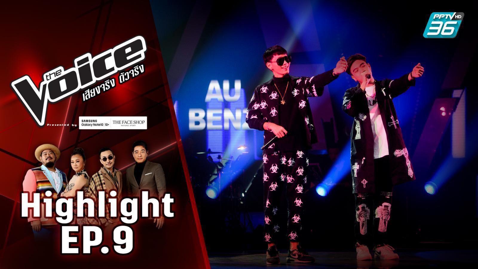 "The Voice 2019 | ""อู๋ เบนซ์"" สองหนุ่มเพื่อนซี้ สายแร็ปสุดคูล | Highlight EP9"