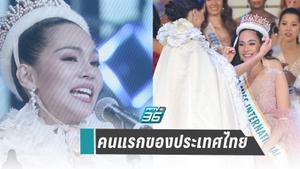 """""""บิ๊นท์ สิรีธร"""" นางสาวไทย คว้ามงกุฎ Miss International 2019"""