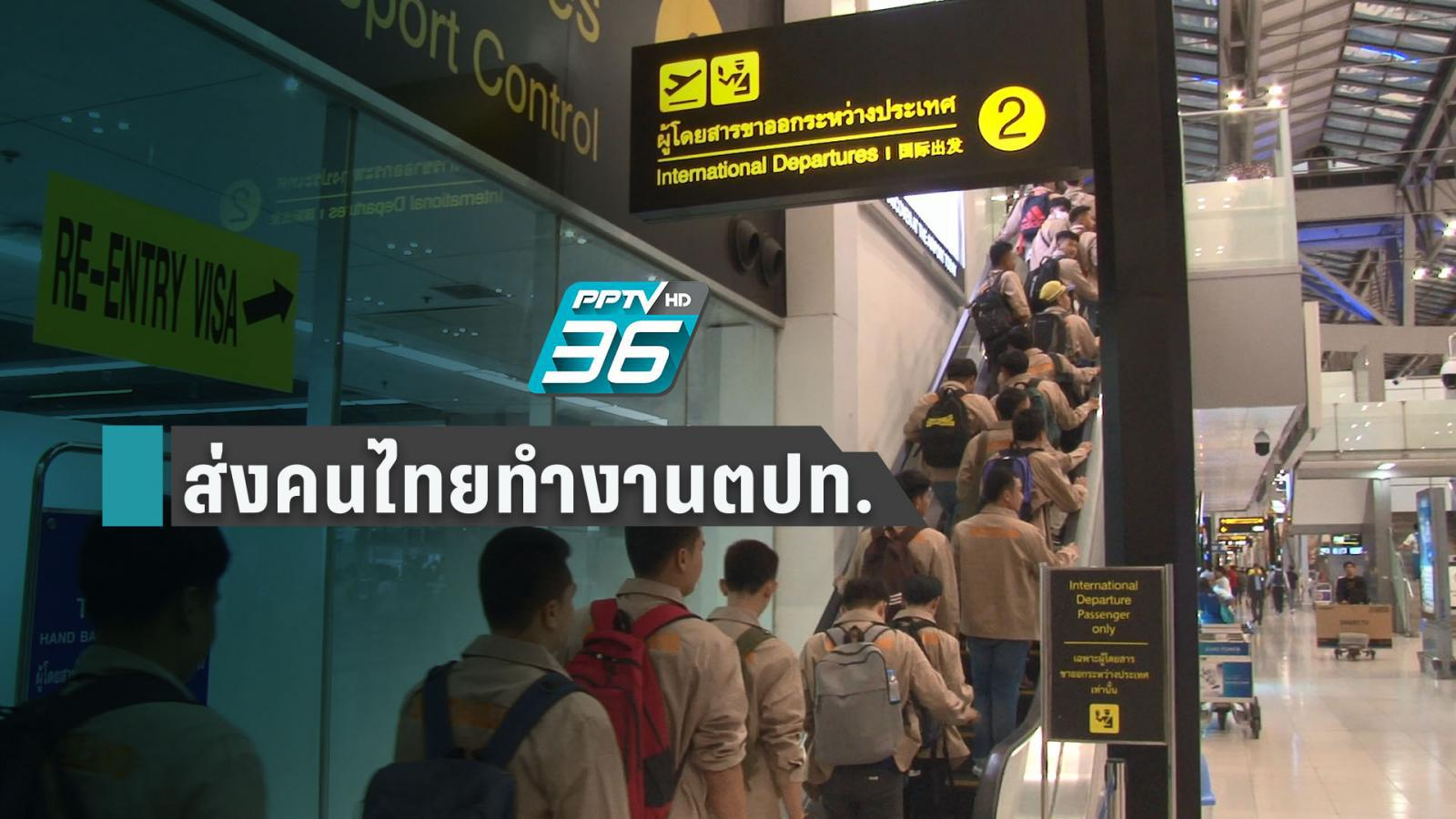 ก.แรงงานย้ำมีงานรองรับเพียบ! ล่าสุดส่งคนไทยทำงานตปท.ถูกกฎหมาย