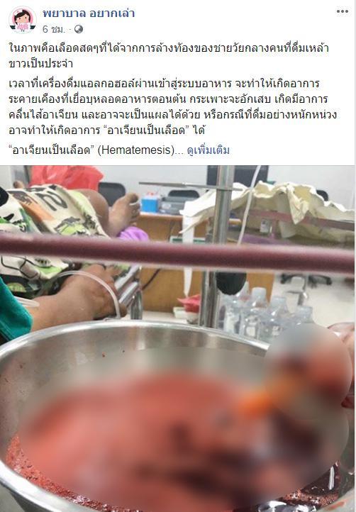 พยาบาลเตือนดื่มเหล้ามากเกิน! เสี่ยงแผลกระเพาะอาหาร อาเจียนเป็นเลือด