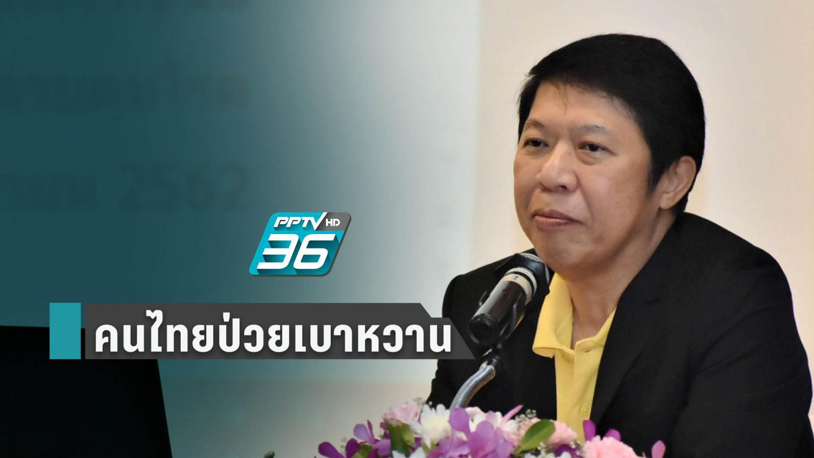 อึ้ง! คนไทยอายุ 15ปีขึ้นไป ป่วยเบาหวาน4.8ล้านคน