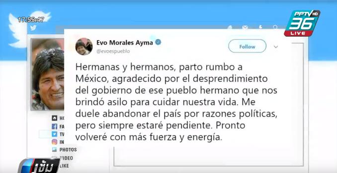 อดีต ปธน.โบลิเวียรับข้อเสนอลี้ภัยการเมืองในเม็กซิโก