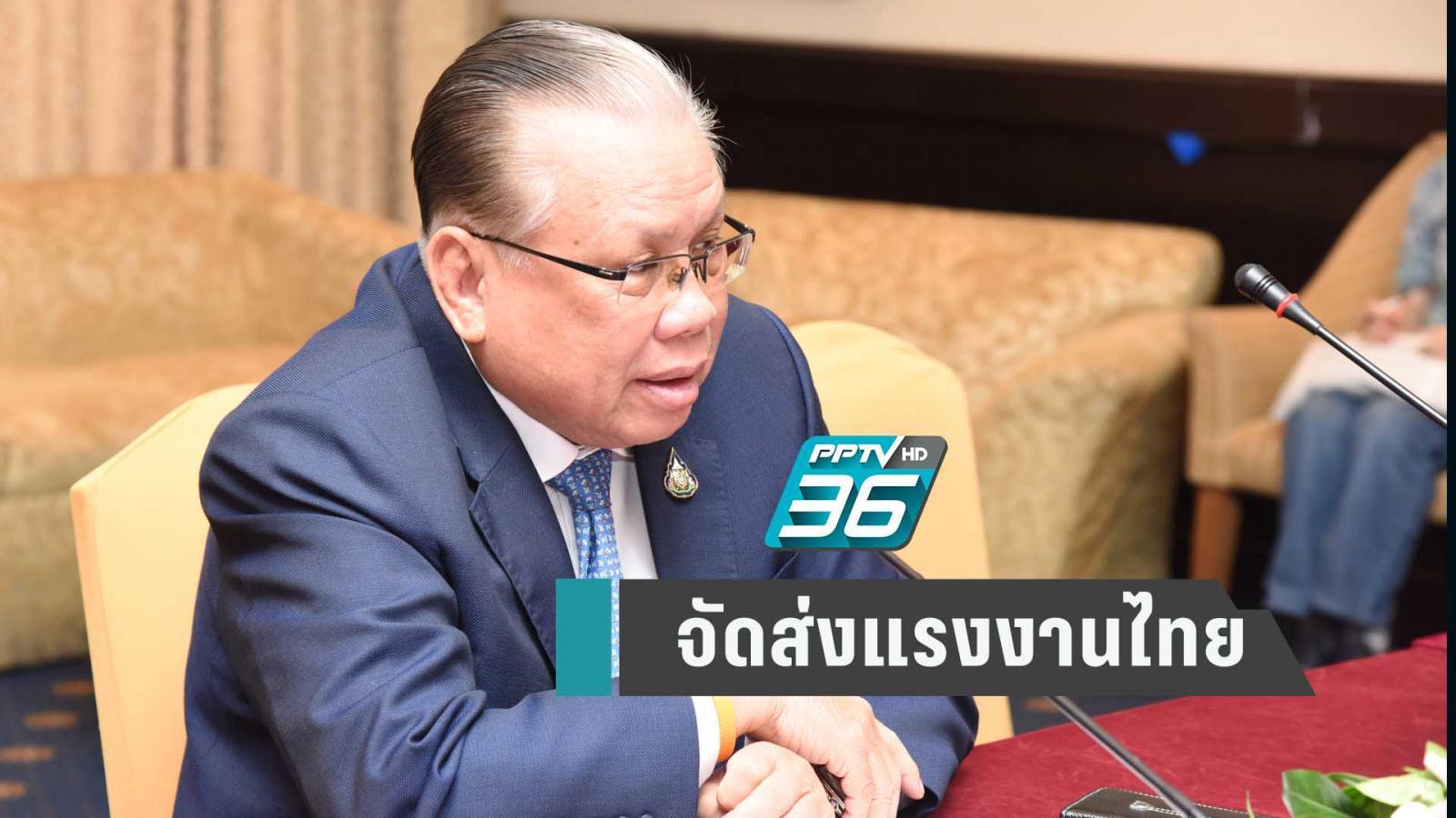 ก.แรงงาน  รับฟังความเห็นกับบริษัทจัดหางานปรับระเบียบจัดส่งคนไทยทำงานตปท.