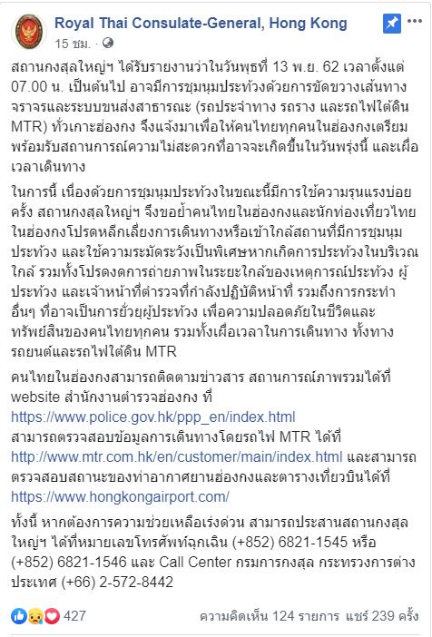 สถานกงสุลฯฮ่องกงเตือนคนไทยระวังการประท้วงปิดการจราจรทั่วทั้งเกาะ!!