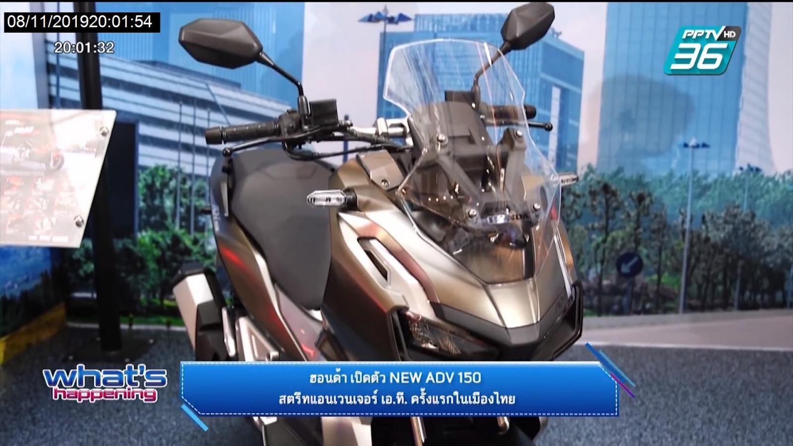 """ฮอนด้าเปิดตัว """"NEW ADV 150"""" สตีทแอนเวนเจอร์ เอ.ที. ครั้กแรกในเมืองไทย"""