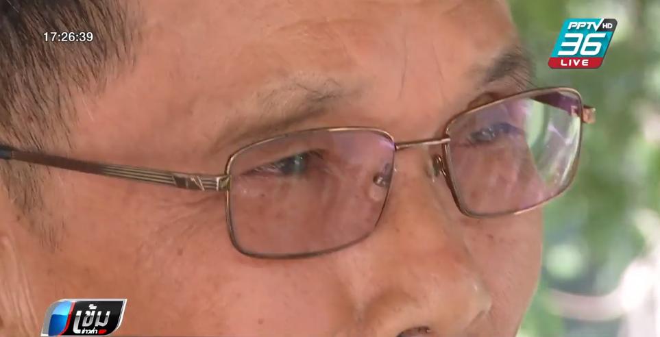 ชาวบ้านร้องคลินิกเถื่อน เปิดรักษาโรคตาจนตาเกือบตาบอด