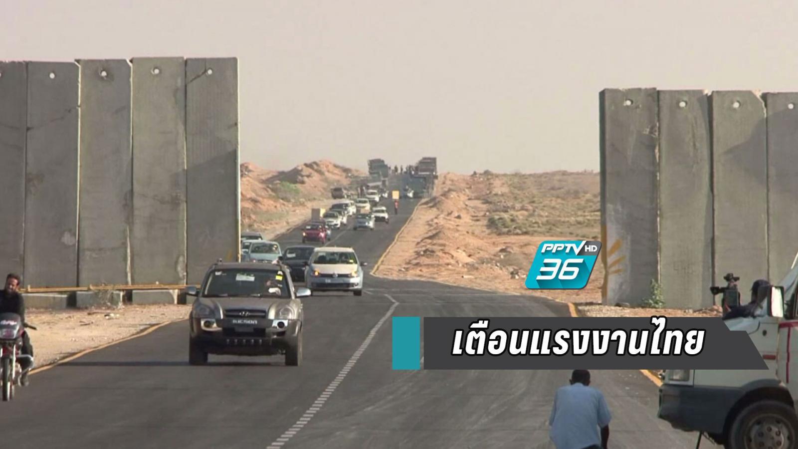 เตือนแรงงานไทยในอิสราเอล ออกจากพื้นที่เสี่ยง หลังถูกโจมตีด้วยจรวด