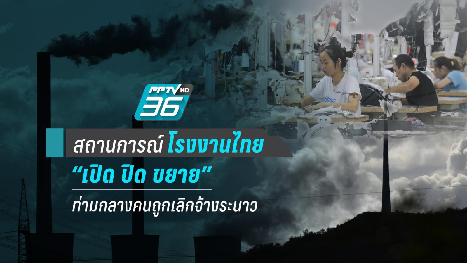 """เช็กสถานการณ์ โรงงานไทย """"เปิด ปิด ขยาย"""""""